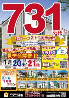 180120_河合邸完成-01.jpg