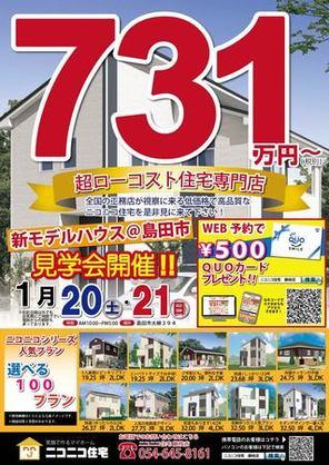 【オープンハウス】 1/20.21  島田市大柳にて開催☆