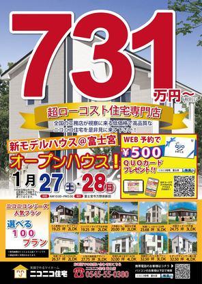 富士宮市万野原新田 オープンハウス!