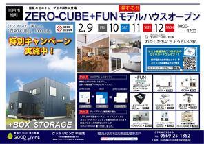【2月イベント】ZERO-CUBE+FUNモデルハウスオープン!