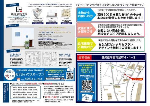 180209_半田モデルオープン-02.jpg