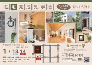 ☆浜松市東区有玉台☆ ☆住宅完成見学会 開催!!☆