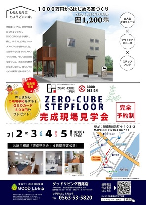 2/2~5ZERO-CUBE STEPFLOOR 完成現場見学会(完全予約制)