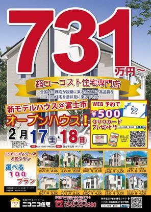 ♪ 2/17・18 松岡オープンハウス ♪