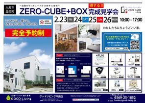 【ZERO-CUBE+BOX】完成現場見学会!