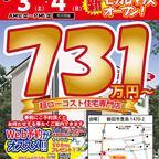 あのニコニコ住宅が磐田市豊島にやってきた!!