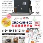 3/9~12西尾市吉良町ZERO-CUBE+BOX完成現場見学会(完全予約制)