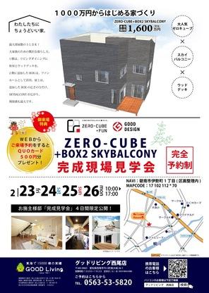 2/23~26碧南市伊勢町ZERO-CUBE+BOX2 SKYBALCONY完成現場見学会