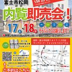 松岡モデルハウス内覧会 開催!