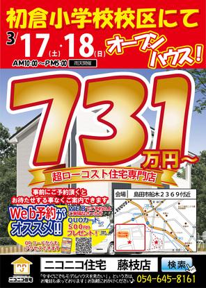 【オープンハウス】 3/17.18  島田市船木にて開催!