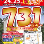 【モデル見学会】 3/24.25 焼津市中新田モデル☆