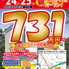 ☆ 富士市天間 完成現場見学会開催! ☆