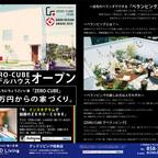 10月20日(土)・21(日)ゼロキューブモデルハウス見学会行います♪