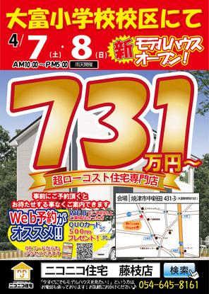 【モデル見学会】 4/7.8 焼津市中新田モデル☆