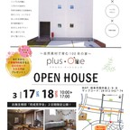 PLUS・ONE OPEN HOUSE