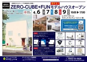 碧南市にゼロキューブモデルハウスオープン!!