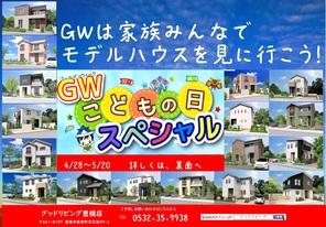 ✨🎏 GW こどもの日スペシャル 🎏✨