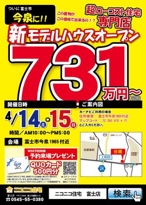 ☆ 今泉モデルハウスオープン! ☆