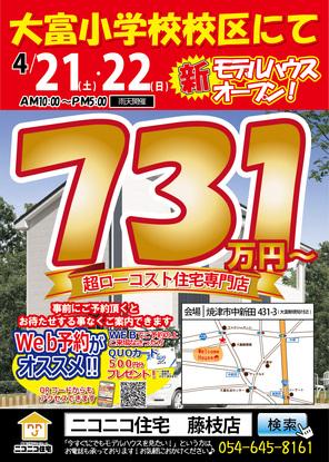 【モデル見学会】今回が最終の見学会!4/21.22焼津市中新田モデル☆