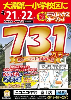 ☆ 富士市大淵で完成現場見学会開催! ☆