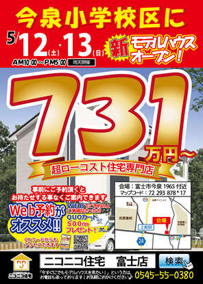 ☆ 今泉モデルハウス見学会 開催 ☆