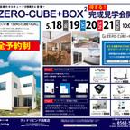 5/18~21西尾市中畑町ZERO-CUBE+BOX2完成現場見学会