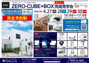 ZERO-CUBE+BOX完成現場見学会!~幸田町~