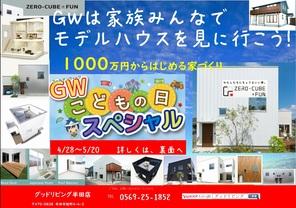 【GWこどもの日スペシャル!!】
