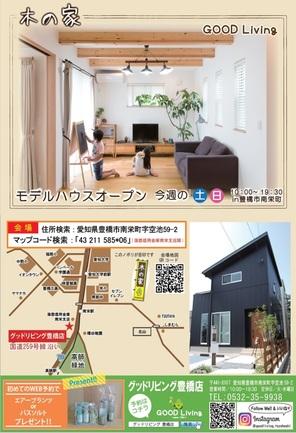 ◆Natural × Stylish◆ 木の家で自分だけの家づくり