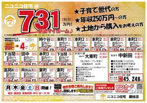藤枝市岡出山モデルハウスオープン!!