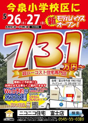 ☆ 今泉モデルハウス 見学会開催! ☆