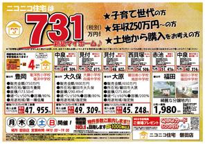 ★6/9.6/10 新モデルハウスイベント★