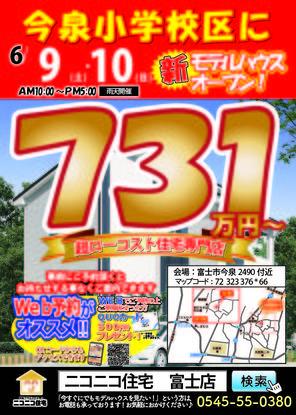 🏠 今泉小学校区 現場完成見学会開催 🏠