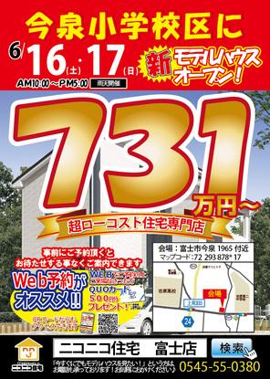 ♪ 今泉モデルハウス 見学会開催! ♪