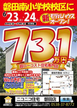6/23.24 豊島モデルハウスイベント⁂