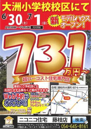 ☆大東町モデルオープンイベント☆