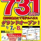 ⁂磐田市豊島・新モデルハウス グランドオープン⁂