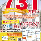 磐田市豊島にて新モデルハウスOPEN!!