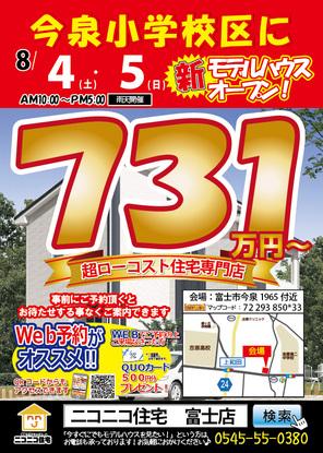 今泉モデルハウス 見学会開催!