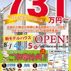 8/4.5 磐田市豊島にてイベント開催!!