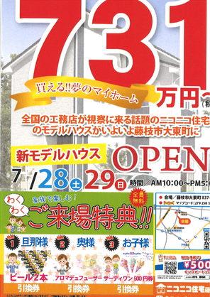 大東町モデル イベントキャンペーン