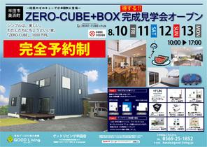 【ZERO-CUBE+BOX】完成現場見学会 開催!!