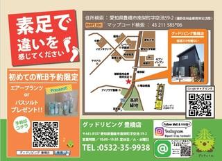 豊橋木の家3-0908.jpg