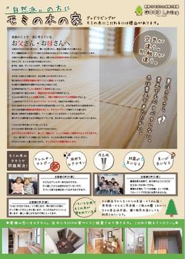 豊橋木の家4-0908.jpg