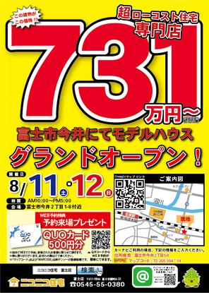 ☆ 富士市今井モデルハウス オープン ☆
