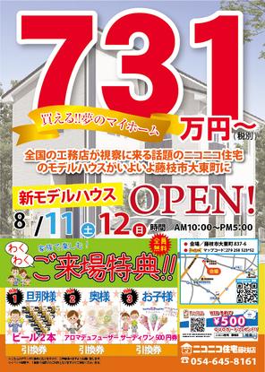 大東町モデルイベント開催!!