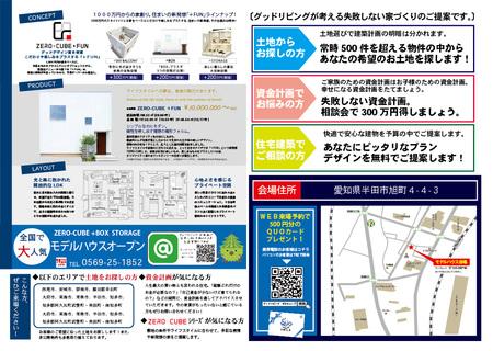 180817_半田モデルオープンver夏B4ポス-02.jpg