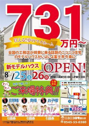 ☆ 富士市今井 新モデルハウス オープン!! ☆