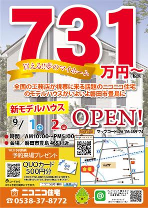 ●磐田市豊島イベント情報●
