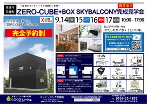 【ZERO-CUBE+BOX SKYBALCONY】完成現場見学会!!